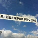 富士裾野高原マラソンのアップダウンはきつかった!