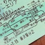 ええ!超便利だったのに・・・JR東日本の「都区内フリーきっぷ」、「都区内・りんかいフリーきっぷ」が3月末で廃止・・・(>_<)