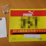 [ランニング]2013年湘南藤沢市民マラソンのゼッケンが届いた!