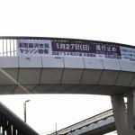 湘南藤沢市民マラソンまであと1週間!事前に会場図/コース図/沿道トイレ位置図を確かめておこう!