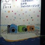カメラの祭典CP+2013に行って、スタイルフリーカメラ キヤノンPowerShot Nに触わってきました!