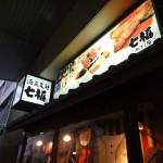 [湘南グルメ]懐かしい感じのする居酒屋「七福」でたらふく寿司を食べてきました!