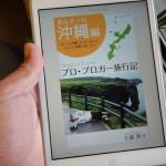 プロブロガーが執筆した沖縄旅行記のKidndle本が面白い!今後はこうした電子書籍ありかも!