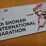2014年湘南国際マラソンの地元優先枠に無事エントリーできました!