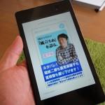 宮崎駿監督の「風立ちぬ」を見てイマイチ消化不良だった人におすすめ!Kindle本「岡田斗司夫の「風立ちぬ」を語る」