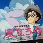 【映画レビュー】「風立ちぬ」を見てきた!宮崎駿監督の思いがこもった力作になっていますが、下調べしてから見に行くことをオススメします。