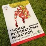 2013年湘南国際マラソンを走るぼくの攻略方法