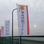 サブフォーランナーが伝授する湘南国際マラソン攻略法!