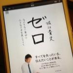 心にグサグサ突き刺さる言葉をたくさん見つけた~『ゼロ』by堀江貴文