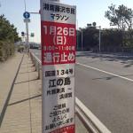 明日は2014年湘南藤沢市民マラソン!前回大会と異なる部分があるので準備万端で望みたい!