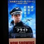 [映画レビュー]封切りされたばかりの「フライト」を見てきました。予告を見てサスペンスなのかなと思ってたんだけど・・・