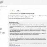 Google Webマスターツールで「Googlebot can't access your site」と表示される