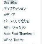 [WordPress]YARPPを設定してブログに関連記事を自動的に表示させる方法