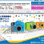 カメラ好きな方は是非!!カメラのイベントCP+が間もなく横浜で開催!