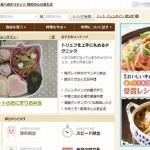 クックパッドを利用するなら有償版が便利!月額294円でレシピを人気順に並び替えられるほか、MYフォルダ容量が3000件に!