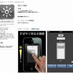 周りの環境に合わせてすぐに輝度を調整できるiPhoneアプリ「明るさ調節」がすごく便利!