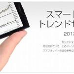 スマートフォントレンドセミナーでスマホ経由のオンラインショッピングに関する最新情報をゲットしてきたよ!