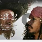 hulu(フールー)の2週間無料視聴サービスに登録しました!さ~て、見まくってみるぞ~