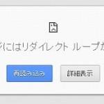 Webブラウザに「このウェブページにはリダイレクトループが含まれています」というエラーが表示されたときの対処法