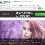 おお!フォトストックサービスfotoliaで初めて写真が売れた!!